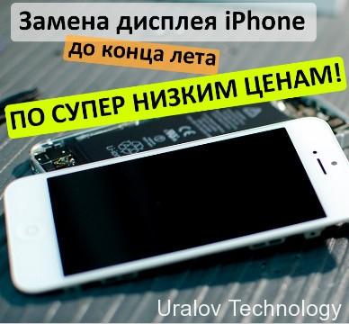 zamena+displeya+na+iphone